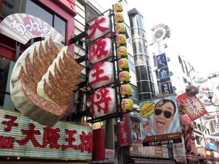 Circuit Japon Osaka Shinsaibashi Voyage Japon